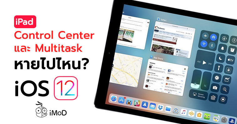 How To Open Control Center And Multitask Ipad Ios 12 Cover