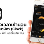 How To Set Bed Time In Clock App Iphone Ipad