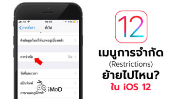 How To Set Restriction In Ios 12 Iphone Ipad Cover