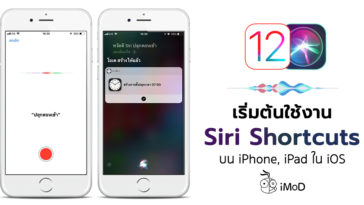 How To Use Siri Shortcuts Ios 12 Iphone Ipad Cover
