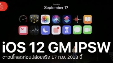 Ios 12 Gm Ipsw Download Link
