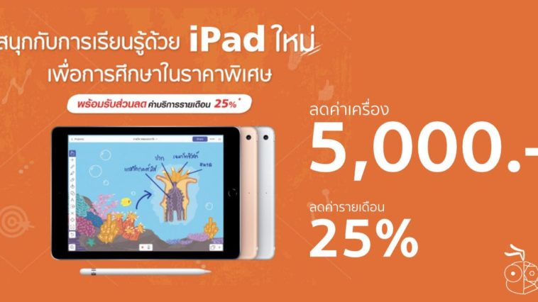 Ipad 2018 Cellular Truemoveh Promo Cover