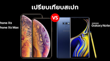 Iphone Xs Vs Iphone Xs Max Galaxy Note 9 Compare