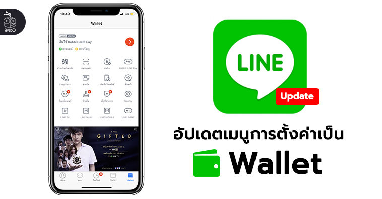 Line New Update Wallet Tab