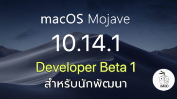 Macos Mojave 10 14 1 Developer Beta 1 Seed