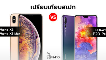 Spec Compare Iphone Xs Vs Iphone Xs Max Vs Huawei P20 Pro Cover