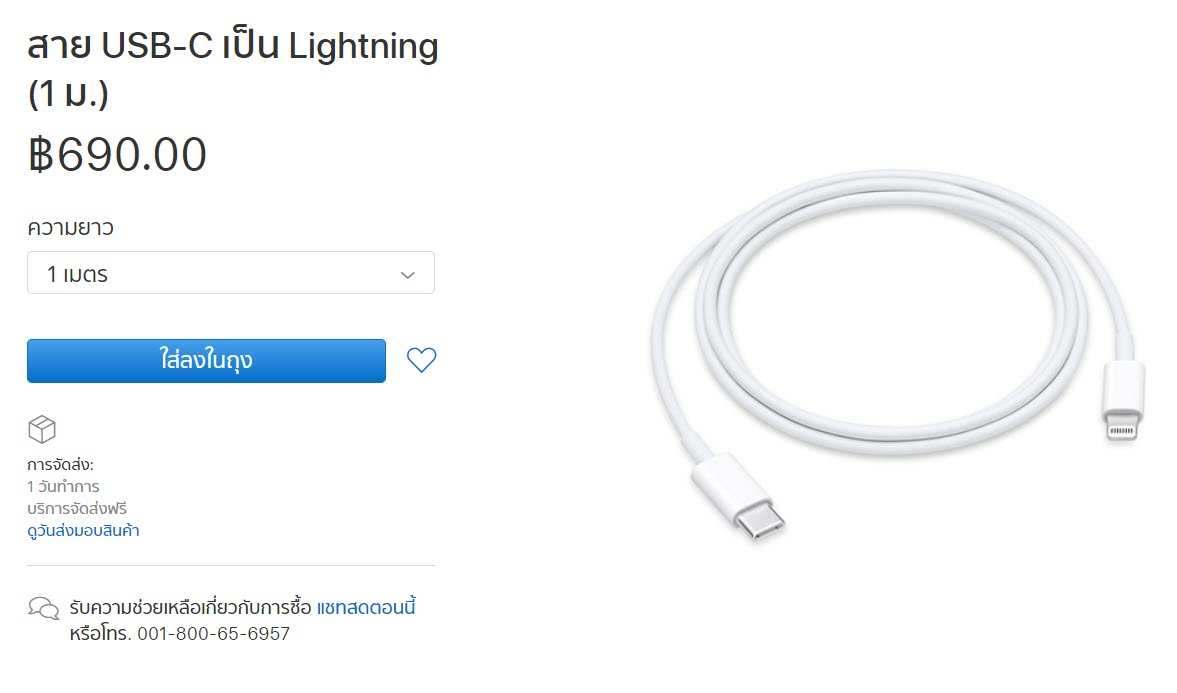 Usb C To Lightning Discount Sept 2018 Img 1