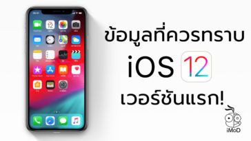 What Need To Know About Ios 12 Released