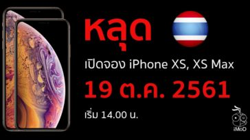 เปิดจอง Iphone Xs 19 Oct 2018 Thailand Leak