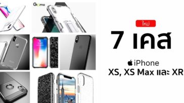 7 New Iphone Xs Case From Gizmo 6