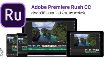 Adobe Premiere Rush Cc Releas Ios Cross Platform