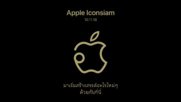 Apple Iconsiam Annouce