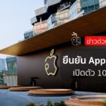 Apple Iconsiam Annouce Cover