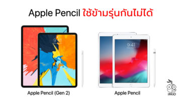 Apple Pencil 1 And 2