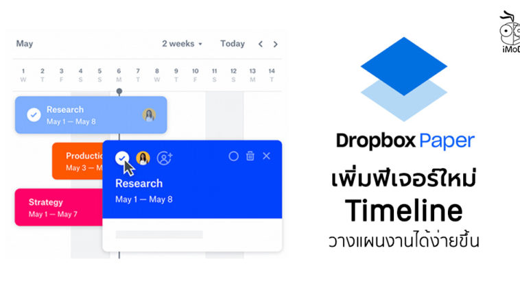 Dropbox Paper New Feature Timeline