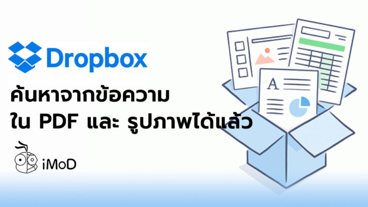 Dropbox Search Text In Pdf Picture File