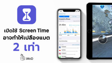 Enable Screentime Feature Iphone Battery Drain C