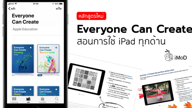 Everyone Can Create Ipad