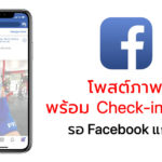 Facebook Ios Post Check In Location Bug