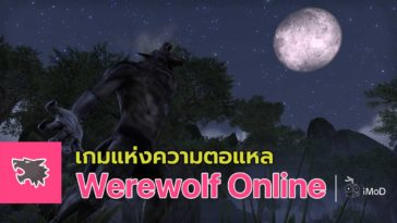 Game Werewolf Online Cover