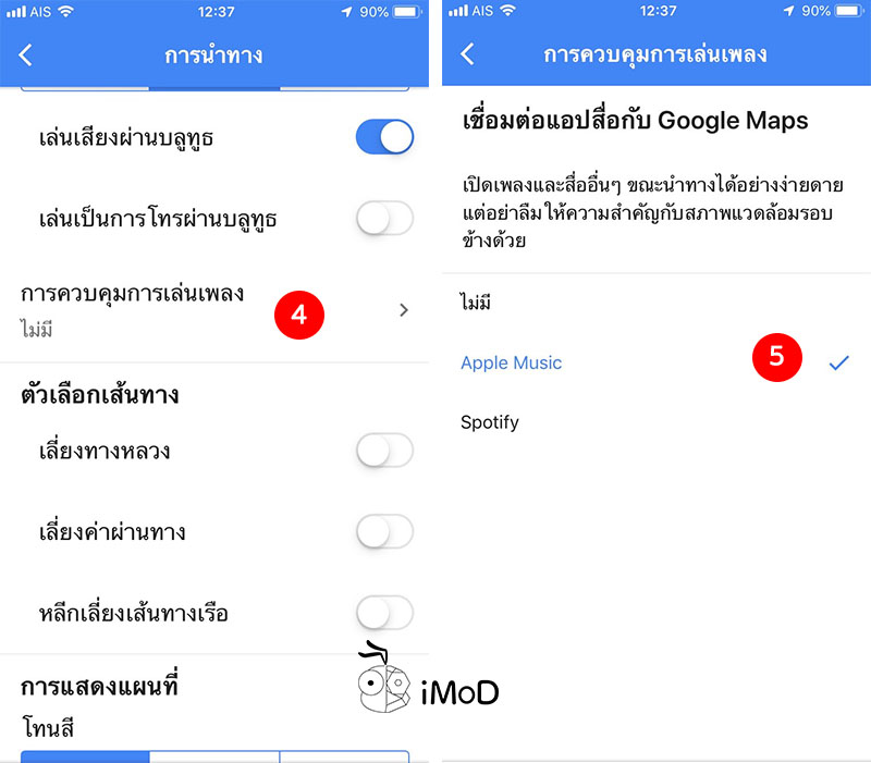 How To Add Music Player On Google Maps 2