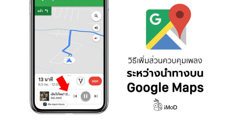 How To Add Music Player On Google Maps
