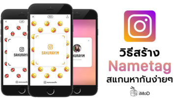 How To Create Instagram Nametag
