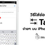 How To Key Tab On Iphone Ipad
