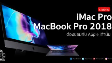 Imac Pro Macbook Pro 2018 Aasp Fix Only Cover