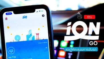 Ion Go App Review Cover5