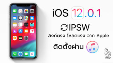 Ios 12 0 1 Ipsw Download