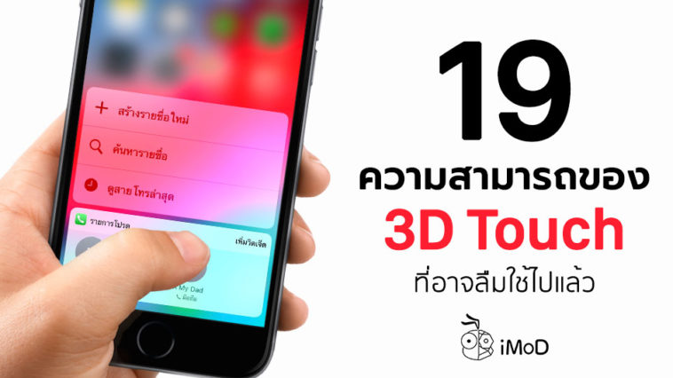 Iphone 3d Touch 19 Capability