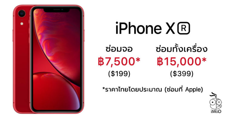 Iphone Xr Repair Service Price Cover