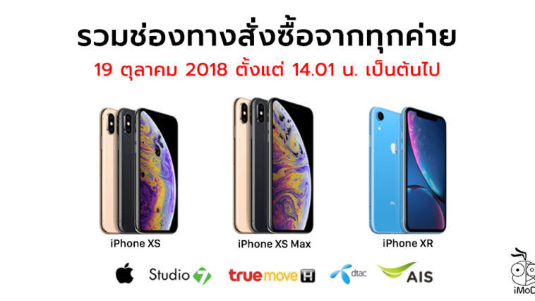 Iphone Xs Iphone Xr Pre Order All Channel Cover