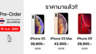 Iphone Xs Th Pre Order Date