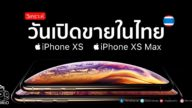 Iphone Xs Thailand Prediction Cover