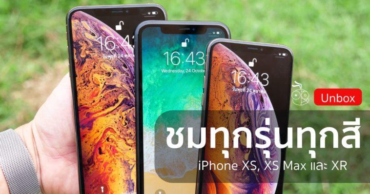 Iphone Xs Xsmax Xr Unbox