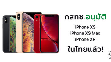 Nbtc Approve Iphone Xs Iphone Xs Max Iphone Xr Cover