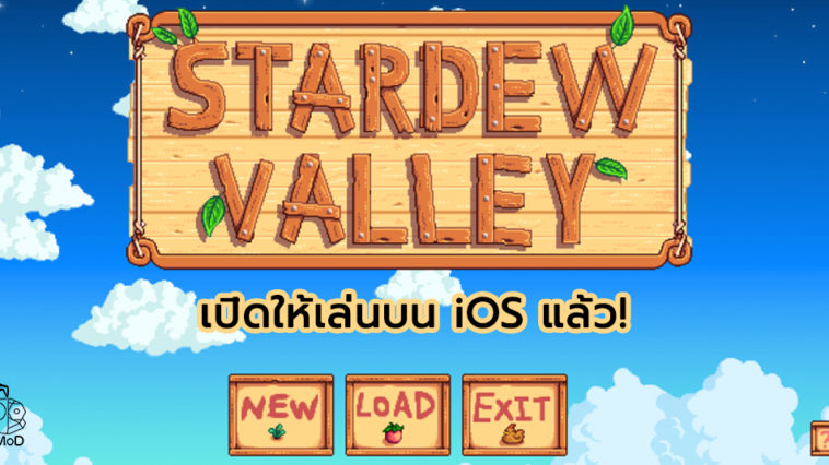 Stardew Valley Release For Ios Iphone Ipad