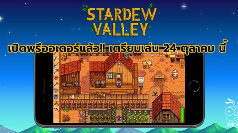 Stardew Valley Rpg Ios Pre Order