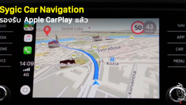 Sygic Support Apple Carplay