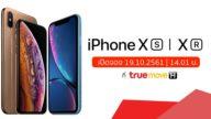 True Iphone Xs True Pre Order Cover3