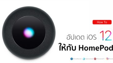 Update Ios 12 Homepod Using Mac