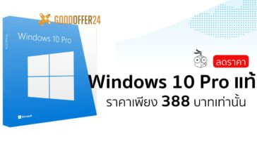 Windows 10 Pro Goodoffer24 Cover