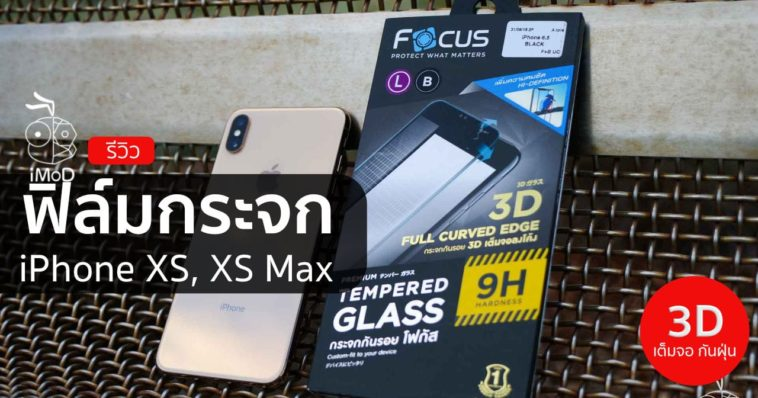 Focus 3d Full Curved Edge Cover
