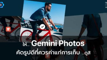 App Gemini Photos Cover