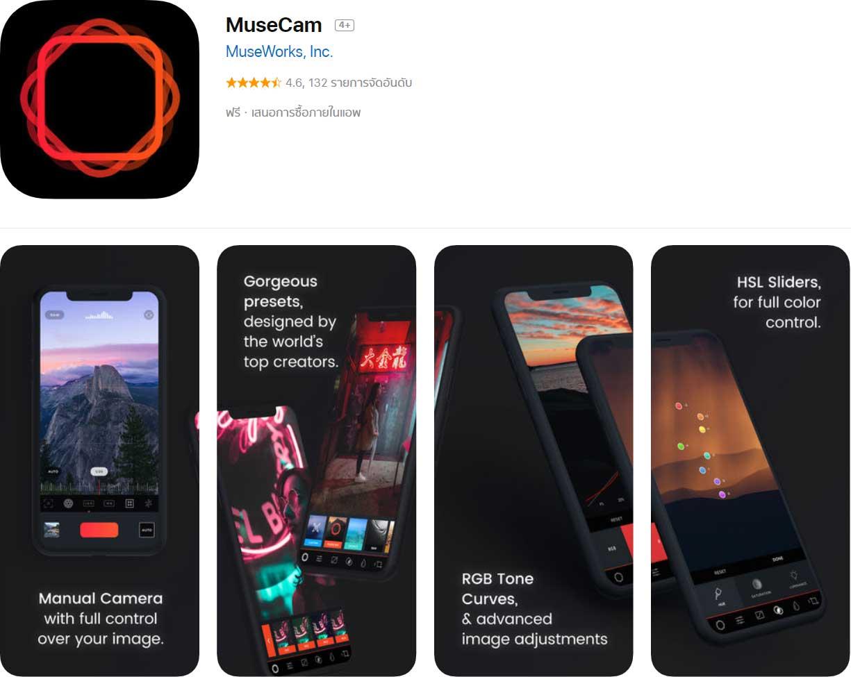 App Musecam Content