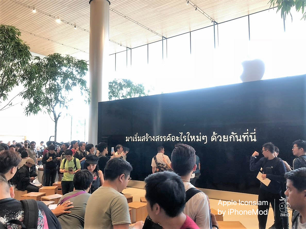 Apple Iconsiam Imod 0005