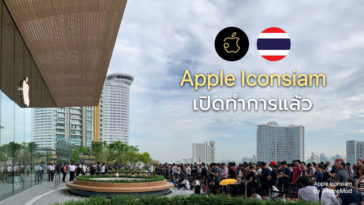 Apple Iconsiam Imod Cover
