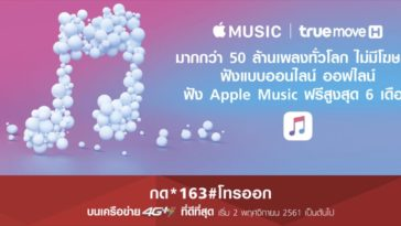Apple Music True Free 6 Month Promo